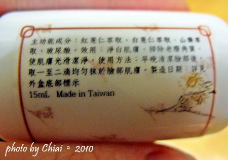 北緯23.5台灣農產保養品
