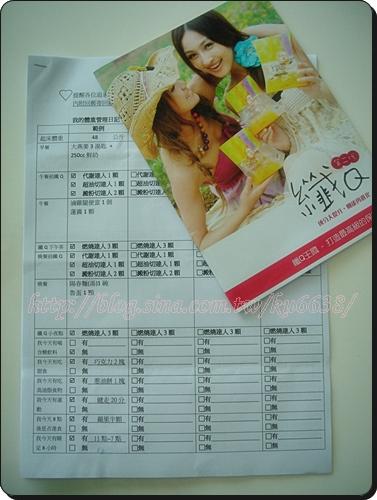 飲食記錄表.JPG