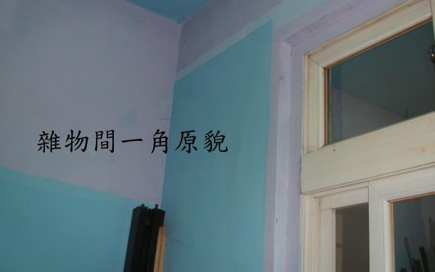 雜物間一角原貌.jpg
