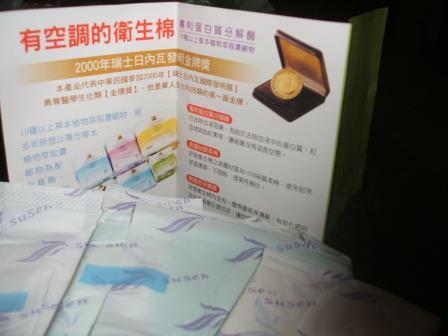 衛生棉及內容卡.jpg