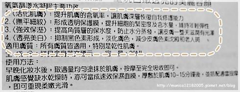 美人語【氧氣晶漾水凝膠】-3-3.JPG
