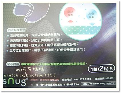 sung安全帽貼-3.jpg
