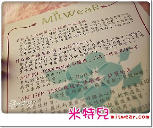 Mitwear 米特兒 (3).JPG