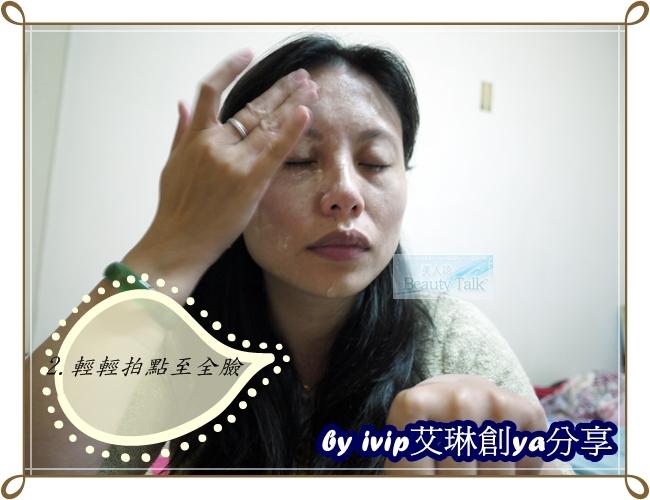 美人語3D亮白修護乳09.JPG