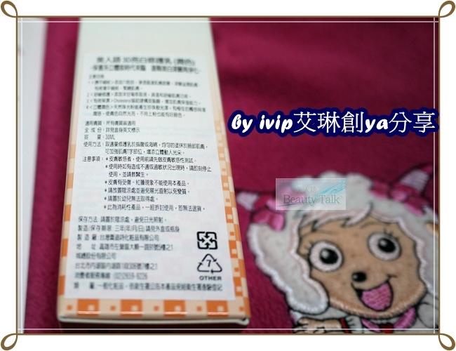 美人語3D亮白修護乳06.JPG