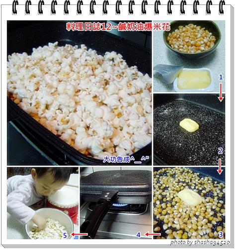 30料理日誌12~鹹奶油爆米花.jpg