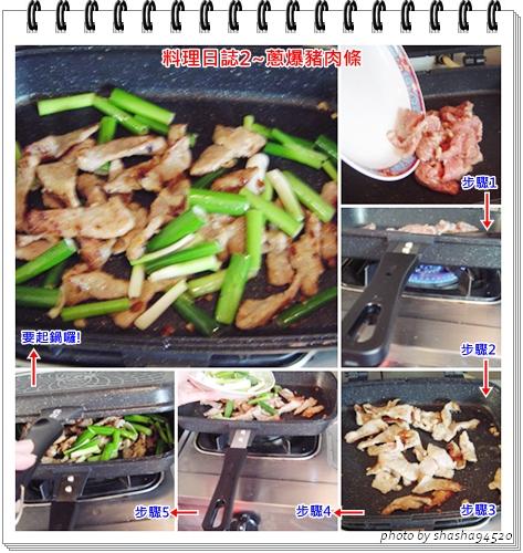 18料理日誌2~蔥爆豬肉條.jpg