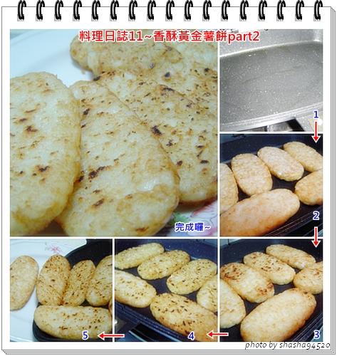 29料理日誌11~香酥黃金薯餅part2.jpg