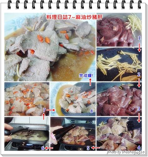 25料理日誌7~麻油炒豬肝.jpg