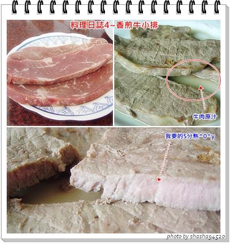 22料理日誌4~香煎牛小排.jpg
