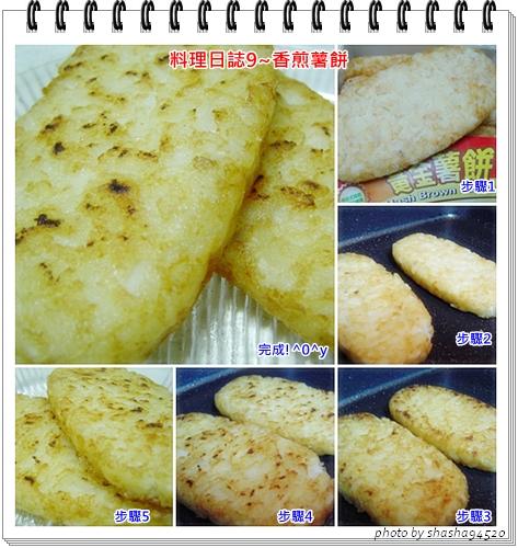 27料理日誌9~香煎薯餅.jpg