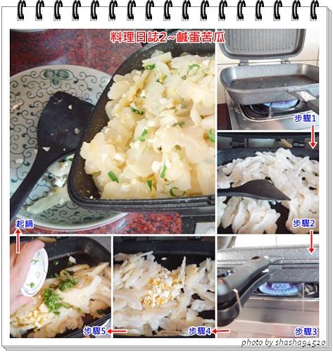 16料理日誌2~鹹蛋苦瓜.jpg