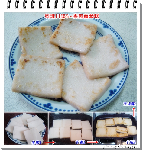 23料理日誌5~香煎蘿蔔糕.jpg