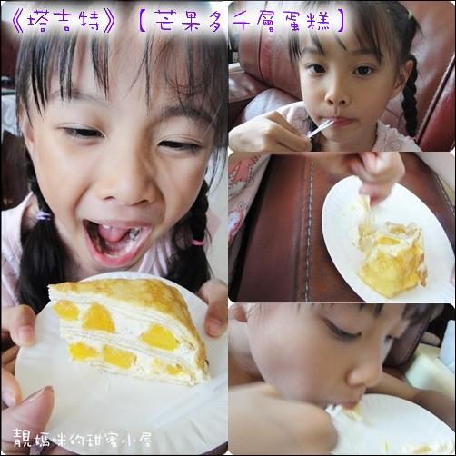芒果千層蛋糕.jpg