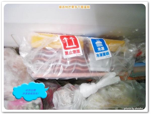 3收到包裹冷凍庫.JPG