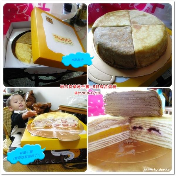 1塔吉特草莓千層 B款綜合蛋糕.jpg