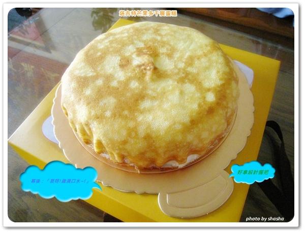 9塔吉特芒果多千層蛋糕.JPG