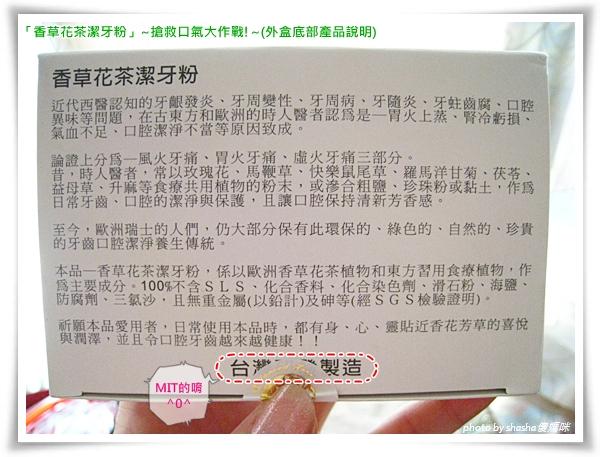 5外盒底部產品說明.JPG