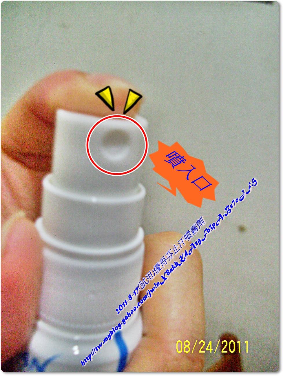 (試用)優得芬止汗噴霧劑12.jpg