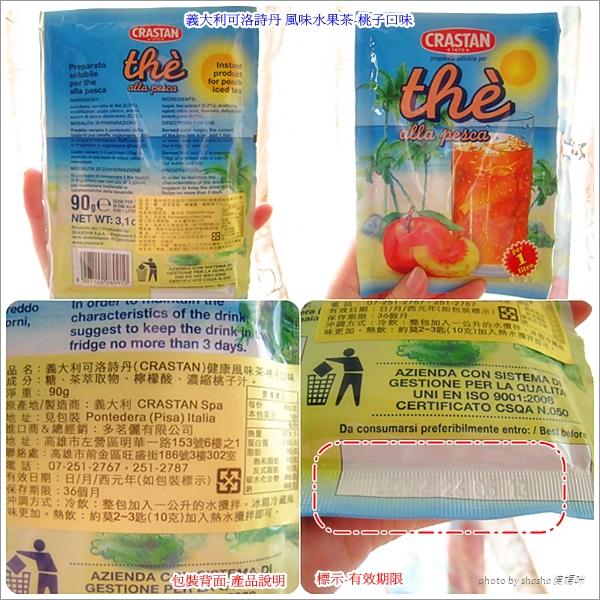 7義大利可洛詩丹 風味水果茶-桃子口味.jpg