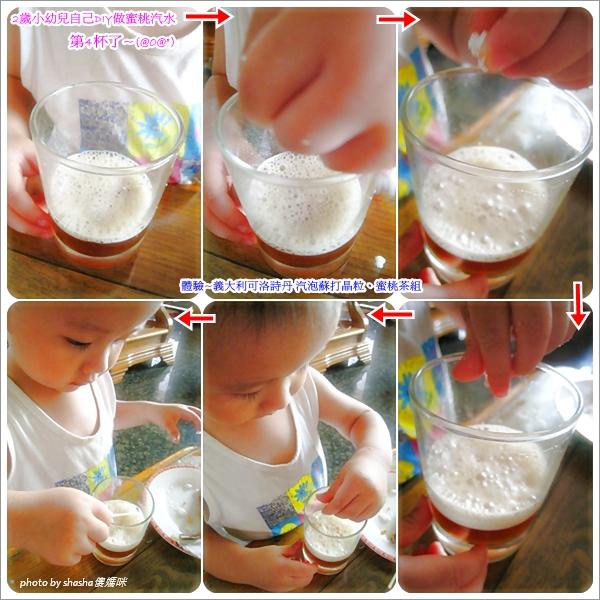 12--2歲小幼兒自己DIY做蜜桃汽水第四杯.jpg