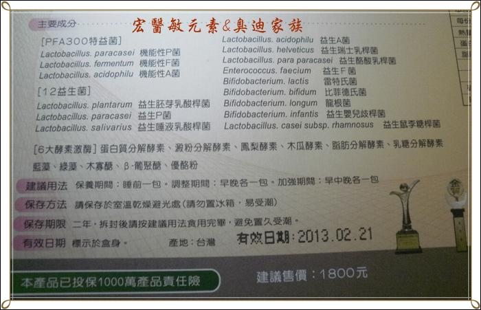 宏醫敏元素3.JPG
