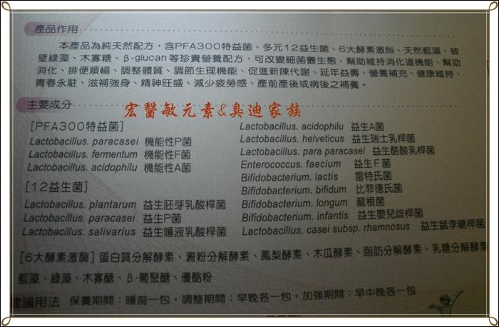 宏醫敏元素4.JPG