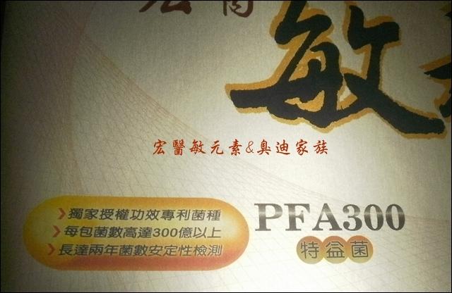 宏醫敏元素2.JPG