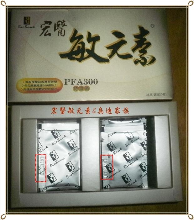宏醫敏元素6.JPG