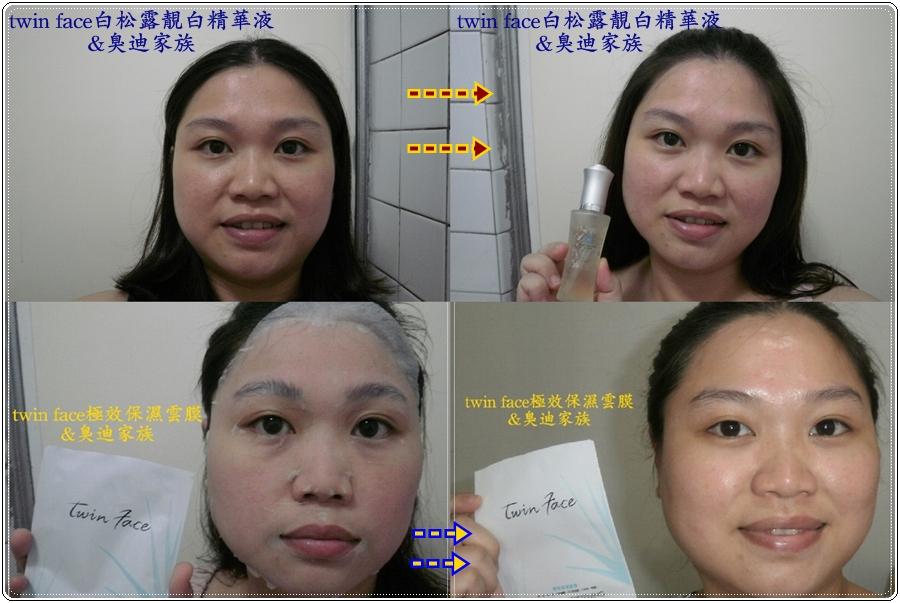 twin face白松露靚白系列體驗22.jpg