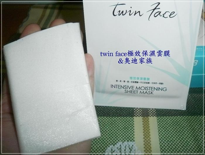twin face白松露靚白系列體驗5.JPG