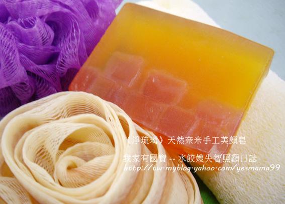 《淨琉璃》天然奈米手工美顏皂.jpg