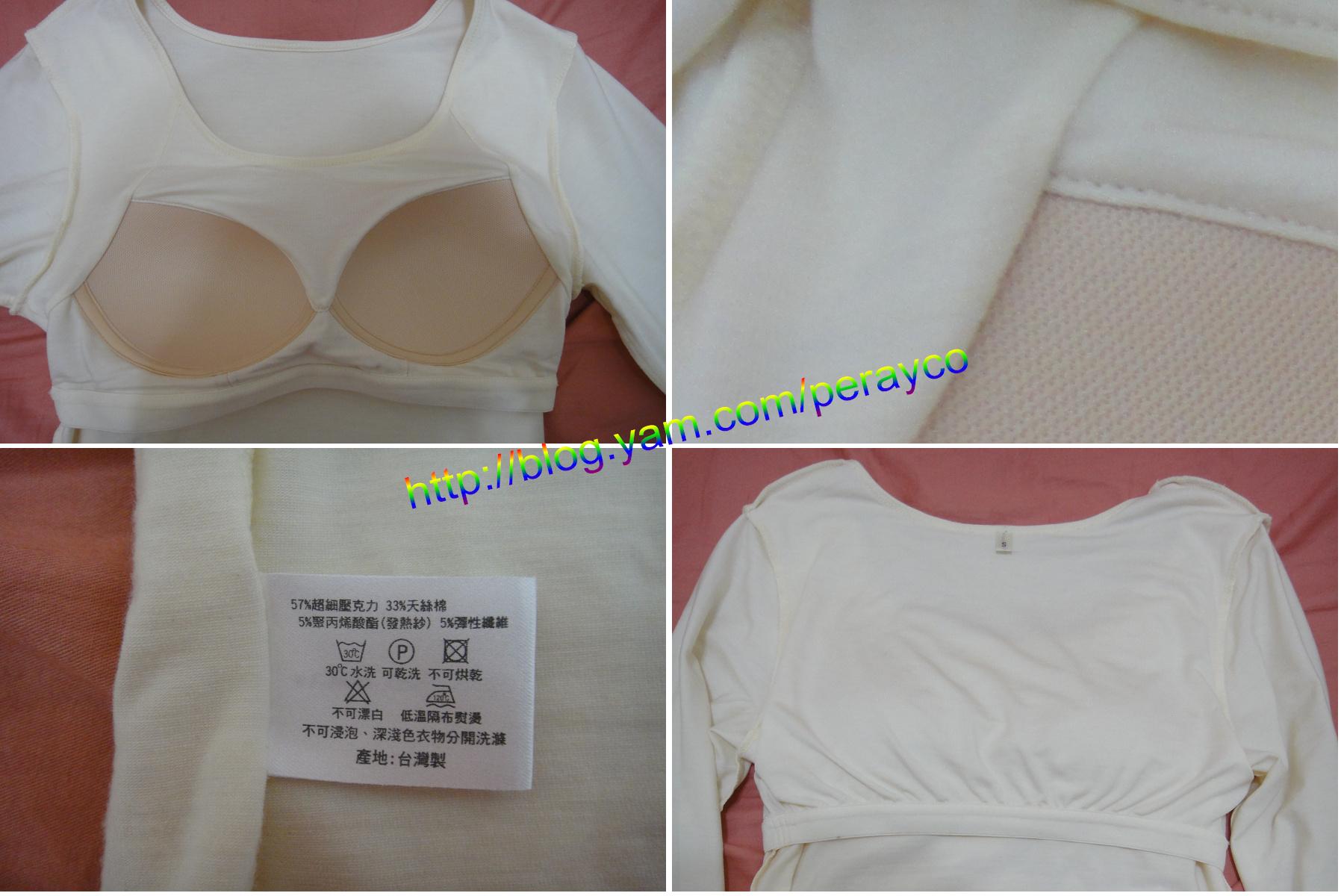 7-11發熱衣 體驗P02.jpg