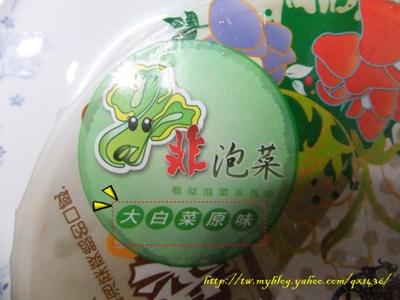 泡菜4.jpg
