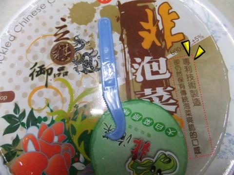 泡菜2.jpg