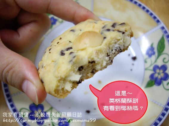 這是∼ 英格蘭酥餅 有看到椰絲嗎.jpg