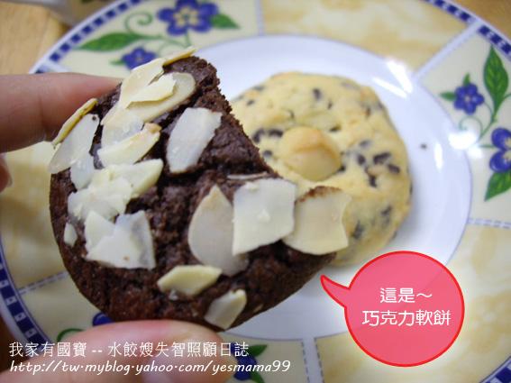 這是~ 巧克力軟餅.jpg