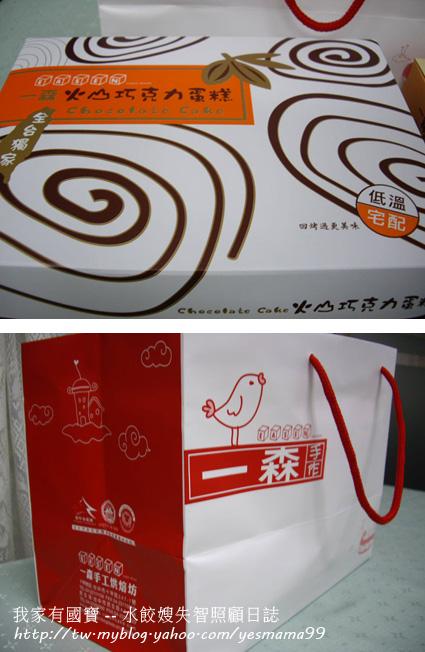 一森火山巧克力蛋糕包裝盒.jpg