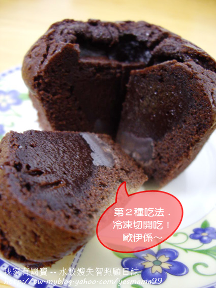 第2種吃法 冷凍切開吃 歐伊係∼.jpg