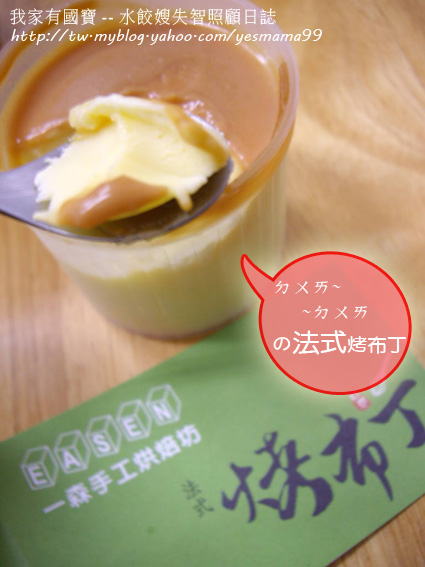 ㄉㄨㄞㄉㄨㄞ の法式烤布丁.jpg