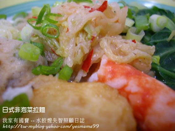 日式非泡菜拉麵1.jpg