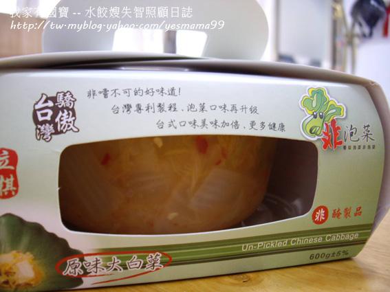 非泡菜包裝盒2.jpg