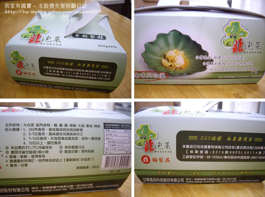 非泡菜包裝盒3.jpg