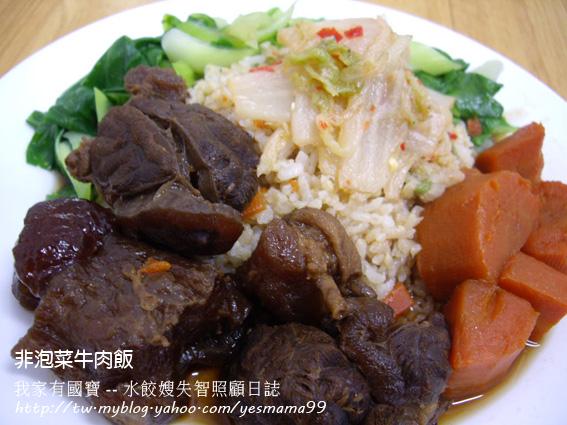 非泡菜牛肉飯1.jpg