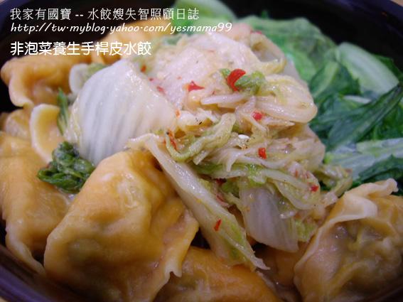 非泡菜養生手擀皮水餃2.jpg