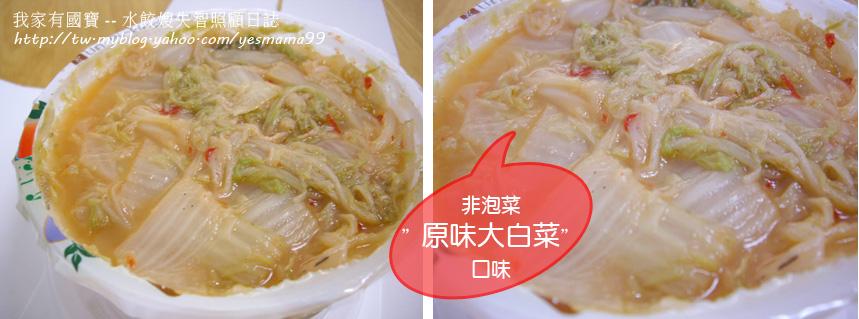 非泡菜 原味大白菜 口味.jpg