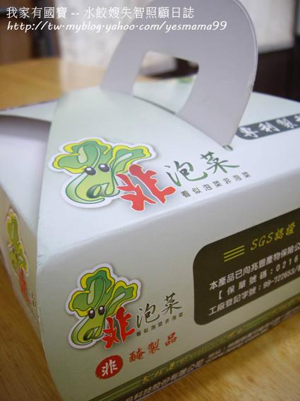 非泡菜包裝盒1.jpg