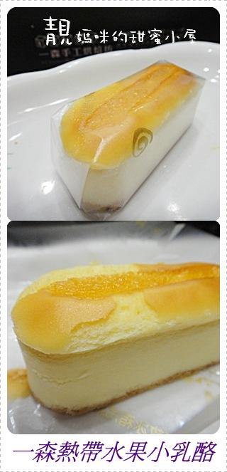 蜜橙乳酪.jpg