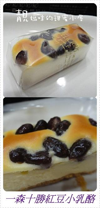 紅豆乳酪.jpg
