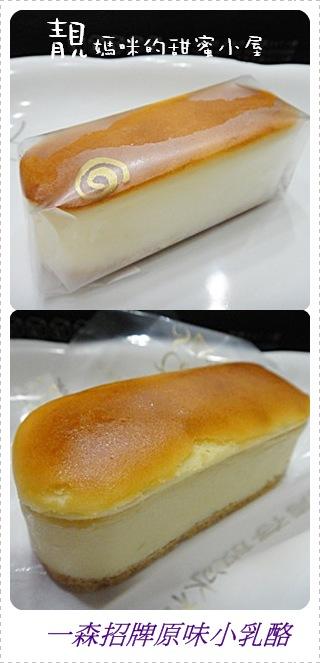 原味乳酪.jpg